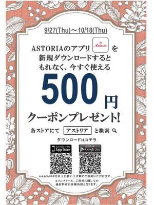 ・アプリダウンロードキャンペーン