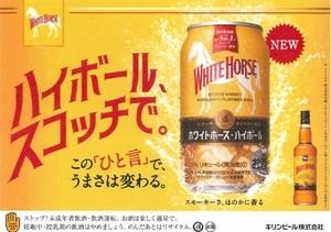 ・「ホワイトホース ハイボール」(350ml缶・500ml缶)を発売