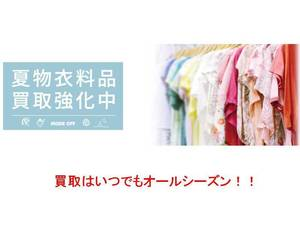 ・夏物衣料品買取強化中!
