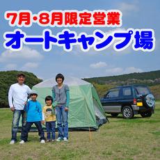 ★WEB予約受付中★ マザー牧場オートキャンプ場