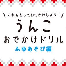 遊びながら学べる冬のおでかけドリル!「うんこおでかけドリル」12/20より配布スタート☆