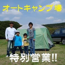 [Saturday and Sunday, four days limitation of Apr.!] ☆Auto Camp Site special business☆