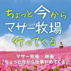 マザー牧場×映画「ちょっと今から仕事やめてくる」タイアップ実施中!