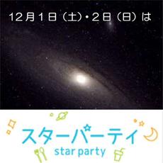 12/1(土)・2(日)限定開催☆ 「スターパーティ」できらめく星を眺めよう♡