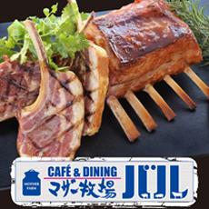2/9船橋駅前に新業態レストランOPEN!肉の旨さを堪能♪