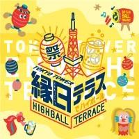 TOKYO TOWER 縁日テラスでハイボール