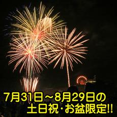 「サマーナイトファーム2021」は7/31から!