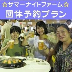 ☆サマーナイトファーム 団体プラン 詳細はこちら☆
