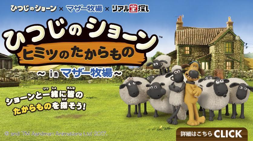 Sean of sheep