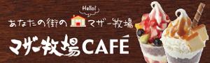 マザー牧場cafe