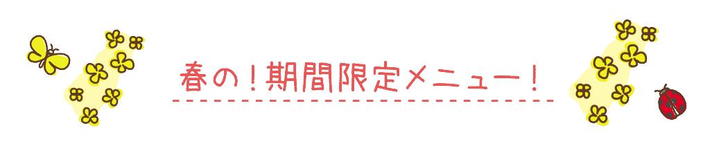 ファームダイナーの限定メニュー【春】