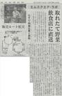 弊社×エムスクエア・ラボ様×朝霧乳業様の取り組みを日本経済新聞にてご紹介いただきました。