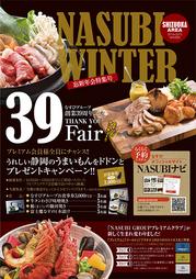 Winter 2014˺ǯ�� 2015��ǯ��