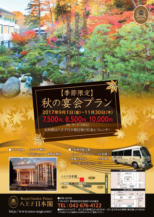 【季節限定】秋のパーティープラン