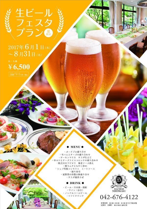 【期間限定】生ビールフェスタプラン