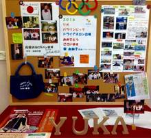 リオパラリンピックトライアスロン出場の秦 由加子さん(50回生)応援コーナー(応援ありがとうございました!!)