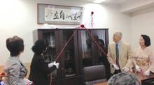 記念室にある想い出文庫の上に『女性の自立』の書が置かれ除幕式が行われました。
