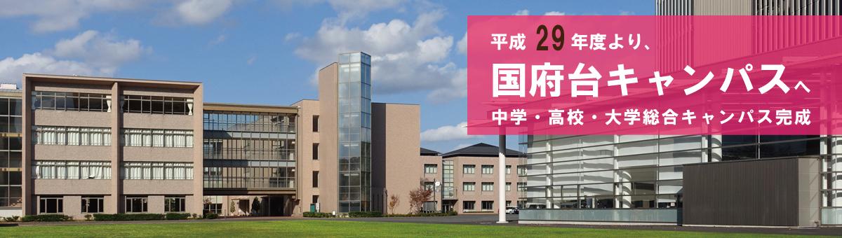 総合キャンパス