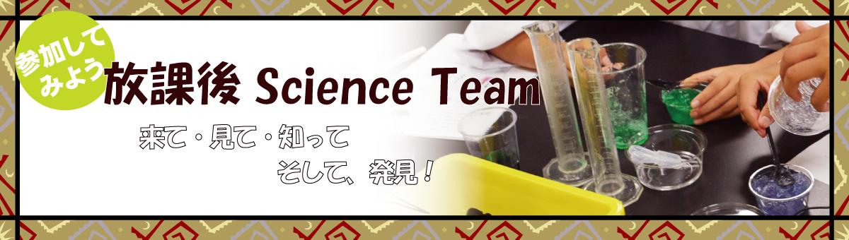 scienceTeam