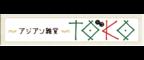 アジアン雑貨トコ