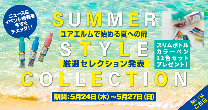 SUMMER-STYLE-COLLECTION