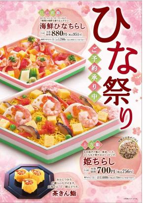 【京樽】3月3日限定ひな祭商品販売!