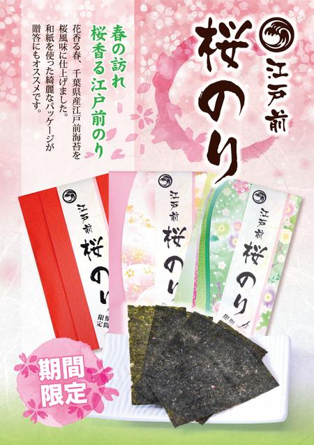 期間限定!桜風味の味付海苔