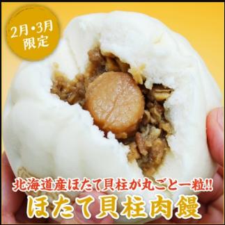 季節の中華まん ほたて貝柱肉饅