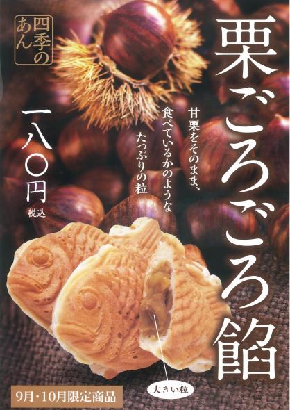 9月10月の限定商品 栗ごろごろ餡のご紹介