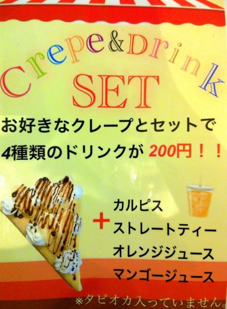 🍌Crepe & Drink SET🍹