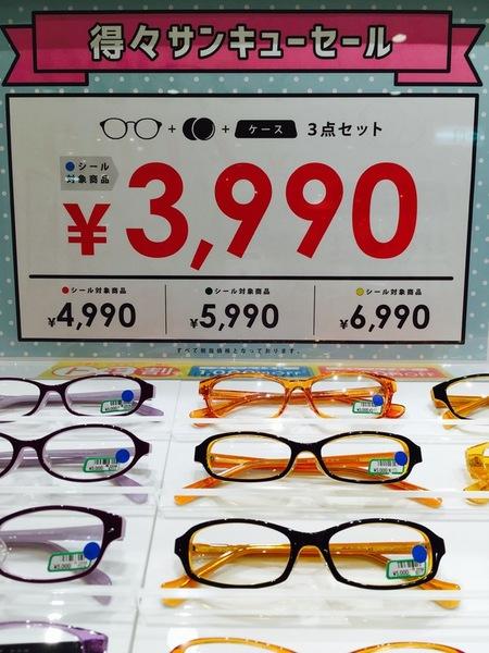☆最大50%Off!3990円~サンキューセール開催中!☆
