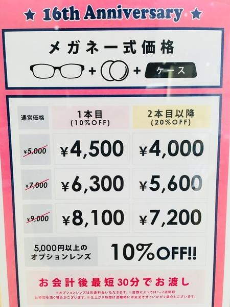 ☆アニバーサリーセール開催中!4500円からレンズ込みで眼鏡をお作り出来ます!!☆