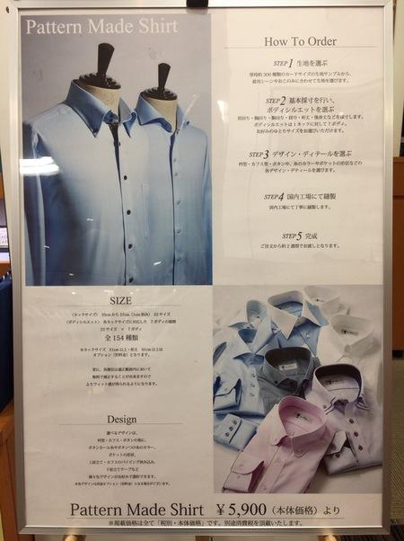 銀座山形屋のパターンオーダーシャツ