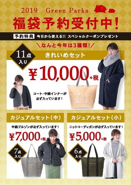 【2019年福袋予約開始!】