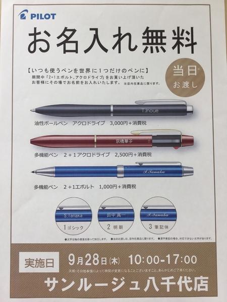 ボールペンお名入れ無料イベント!!