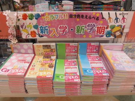 新入学・新学期フェア開催中!