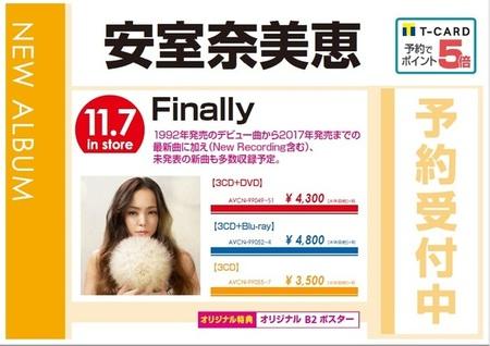 安室奈美恵ベストアルバム発売決定!