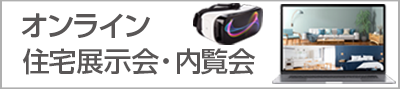 オンライン住宅展示会・内覧会