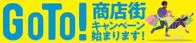 GOTO商店街キャンペーン始まります!