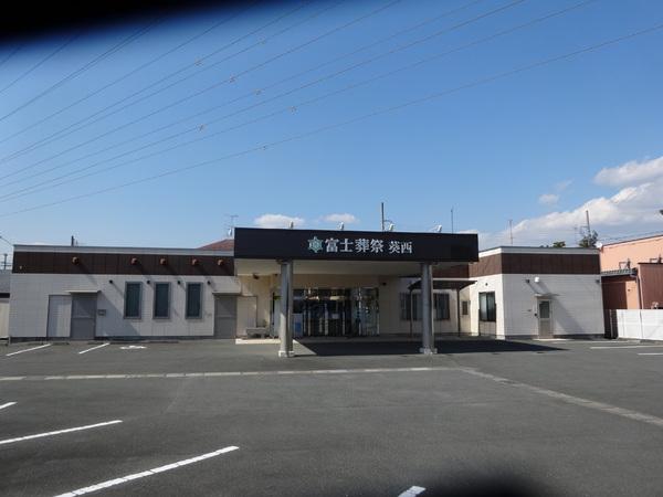 富士葬祭 葵西