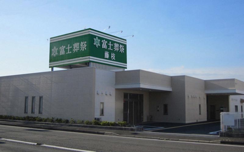 富士葬祭 藤枝