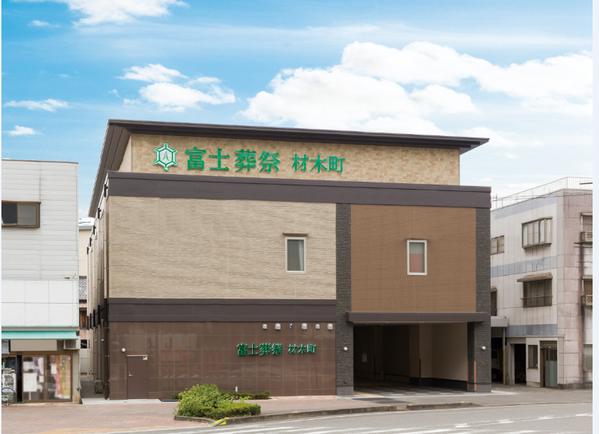 富士葬祭 材木町