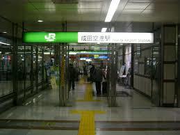 Access from Narita Airport