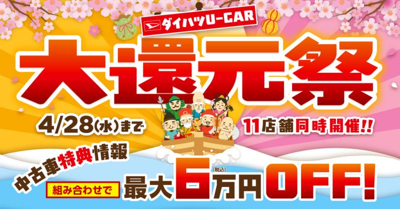 U-CAR大還元祭開催中!