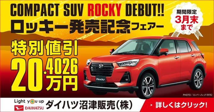 新型SUV『ロッキー』登場!