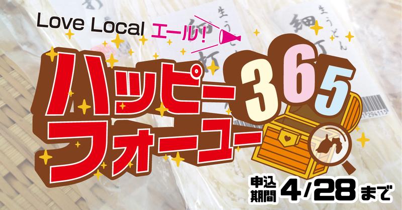 【抽選会】ハッピーフォーユー365