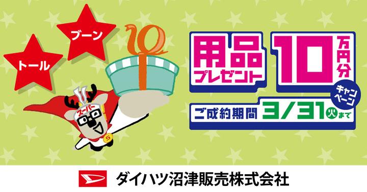 用品プレゼント10万円分キャンペーン