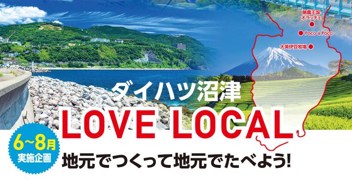 ダイハツ沼津 LOVE LOCAL