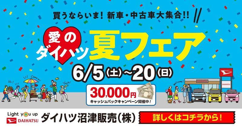 愛のダイハツ夏フェア6/20まで