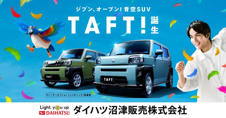 新型クロスオーバー「TAFT」!